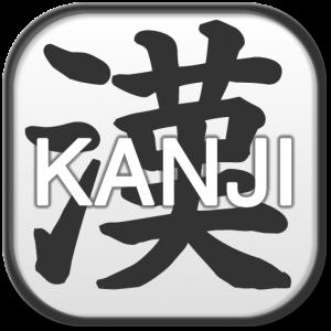 漢字ライブ壁紙 有料版
